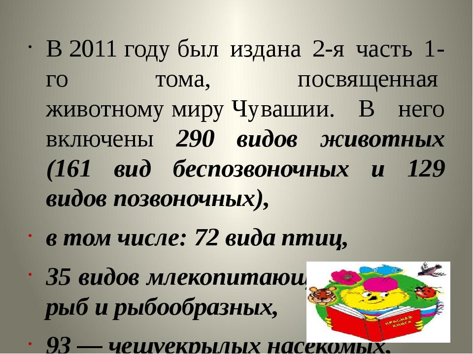В2011 годубыл издана 2-я часть 1-го тома, посвященнаяживотному миру Чуваш...