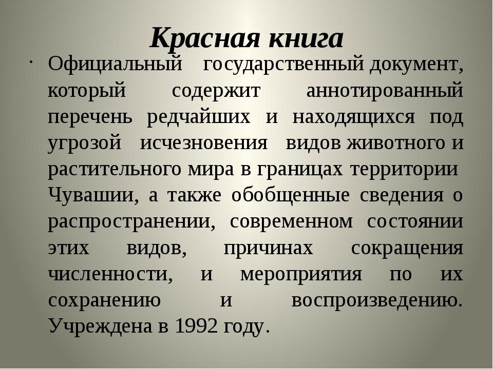 Красная книга Официальный государственныйдокумент, который содержит аннотиро...