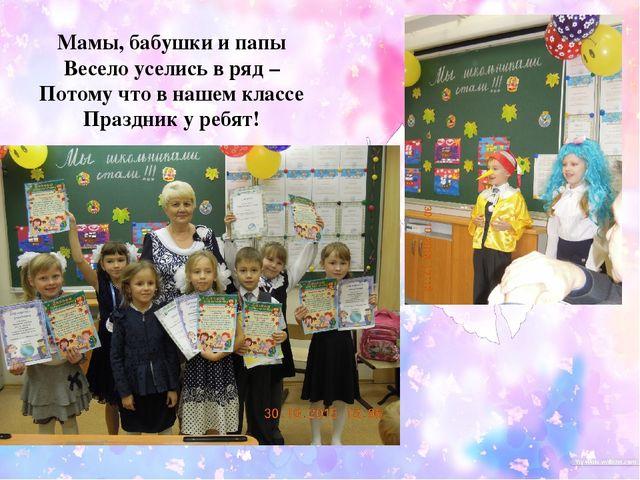 Мамы, бабушки и папы Весело уселись в ряд – Потому что в нашем классе Праздн...