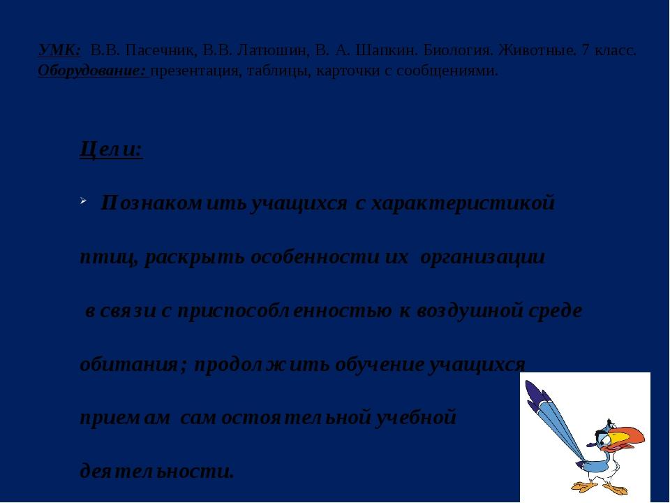 УМК: В.В. Пасечник, В.В. Латюшин, В. А. Шапкин. Биология. Животные. 7 класс....