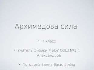 7 класс Учитель физики МБОУ СОШ №1 г. Александров Погодина Елена Васильевна А