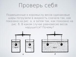Проверь себя Подвешенные к коромыслу весов одинаковые шары погрузили в жидкос
