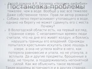 Постановка проблемы Герой романа А.Р. Беляева «Человек-амфибия» рассказывает: