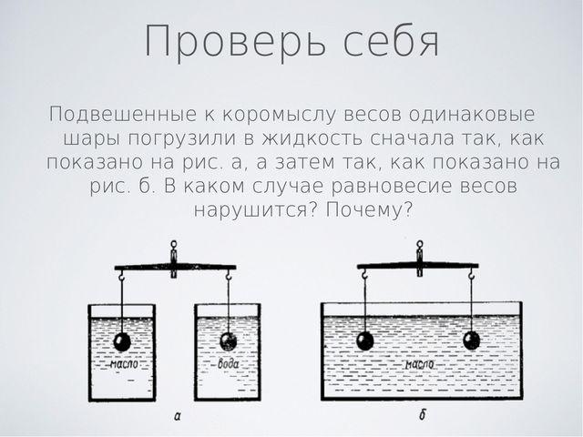 Проверь себя Подвешенные к коромыслу весов одинаковые шары погрузили в жидкос...