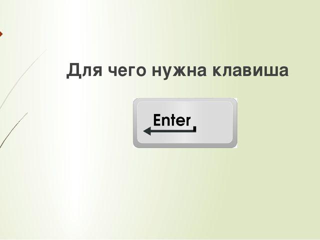 Назовите функциональные клавиши