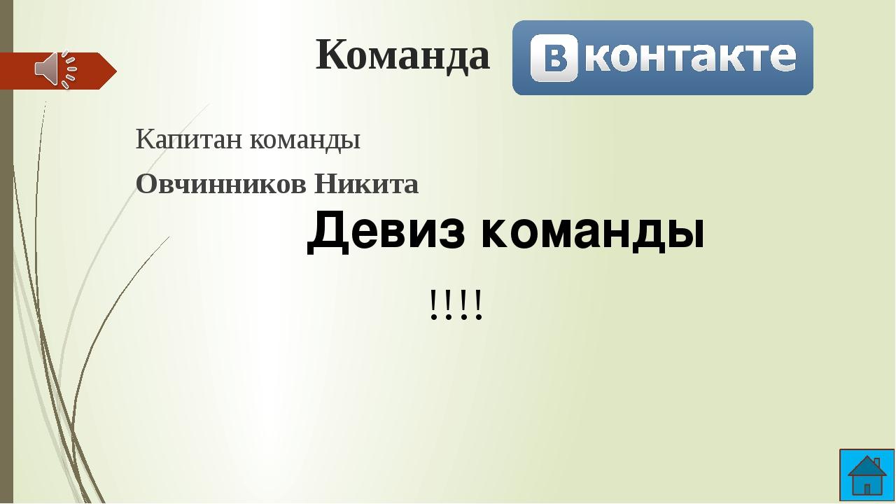 Команда Капитан команды Овчинников Никита Девиз команды !!!!