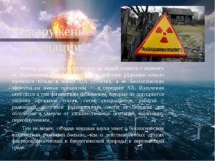 Обнаружение радиации Фактор радиации присутствовал на нашей планете с момента