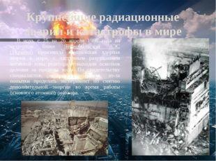 Крупнейшие радиационные аварии и катастрофы в мире В ночь с 25 на 26 апреля 1