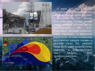 11 марта 2011 года в Японии произошло самое мощное за всю историю страны земл