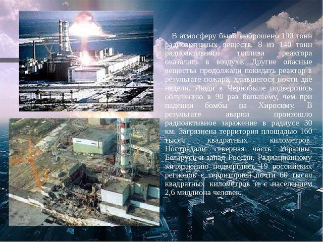 В атмосферу было выброшено 190 тонн радиоактивных веществ. 8 из 140 тонн ради...