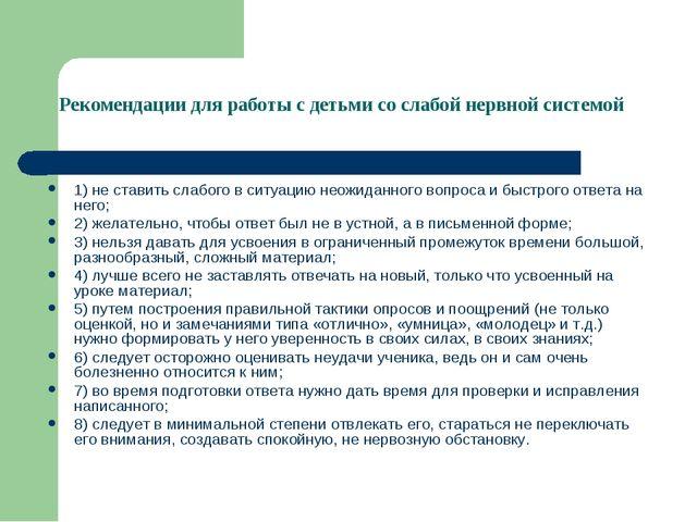 Рекомендации для работы с детьми со слабой нервной системой 1) не ставить сл...
