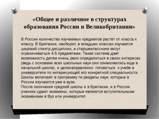 «Общее и различное в структурах образования России и Великобритании» В России
