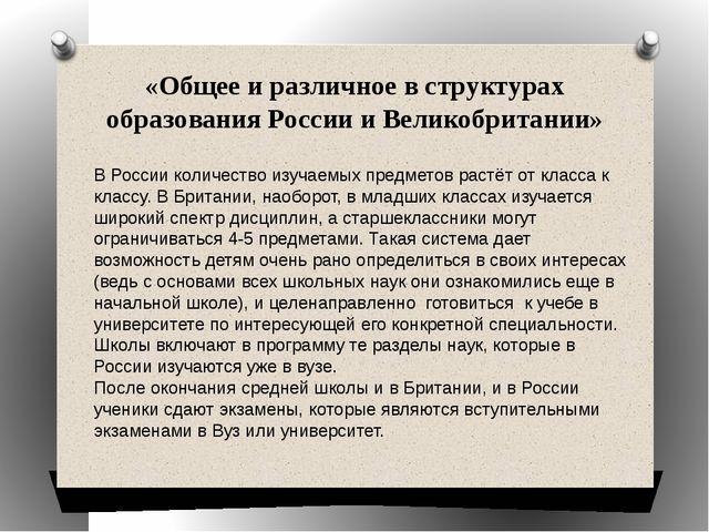 «Общее и различное в структурах образования России и Великобритании» В России...