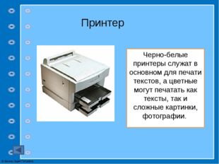 Сканер— это устройство, которое позволяет вводить в компьютер тексты, фотогра