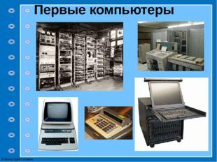 Первые компьютеры © Фокина Лидия Петровна