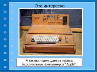 """А так выглядел один из первых персональных компьютеров """"Apple"""". Это интересно"""