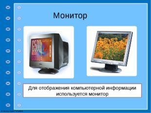 А для ввода информации и управления компьютером — нужна клавиатура и мышь. Ус