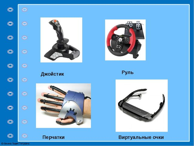 Проверим себя Системный блок Монитор Клавиатура Мышка Сканер Принтер Звуковая...