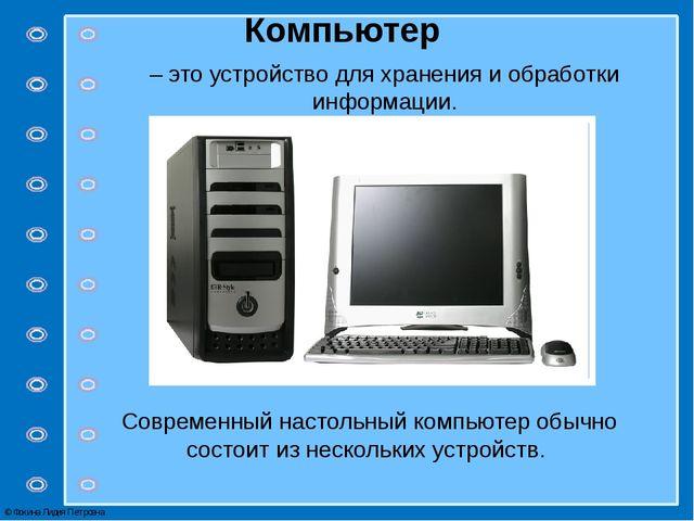 Современный настольный компьютер обычно состоит из нескольких устройств. Комп...