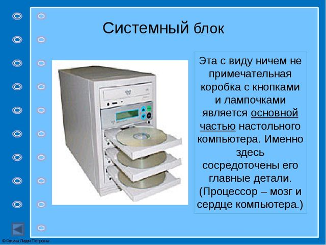 Для отображения компьютерной информации используется монитор Монитор © Фокина...