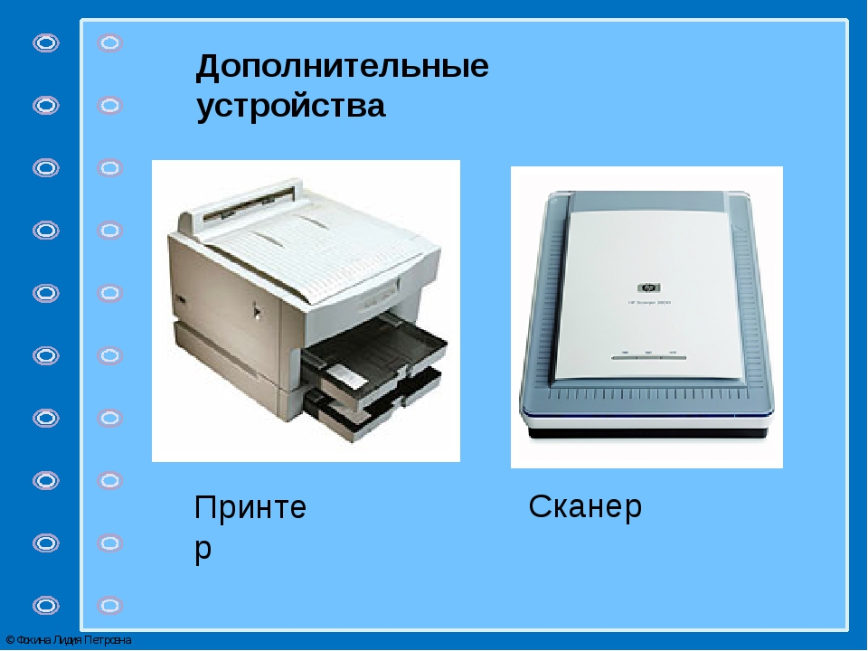 Принтер Черно-белые принтеры служат в основном для печати текстов, а цветные...