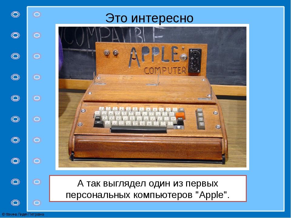 """А так выглядел один из первых персональных компьютеров """"Apple"""". Это интересно..."""