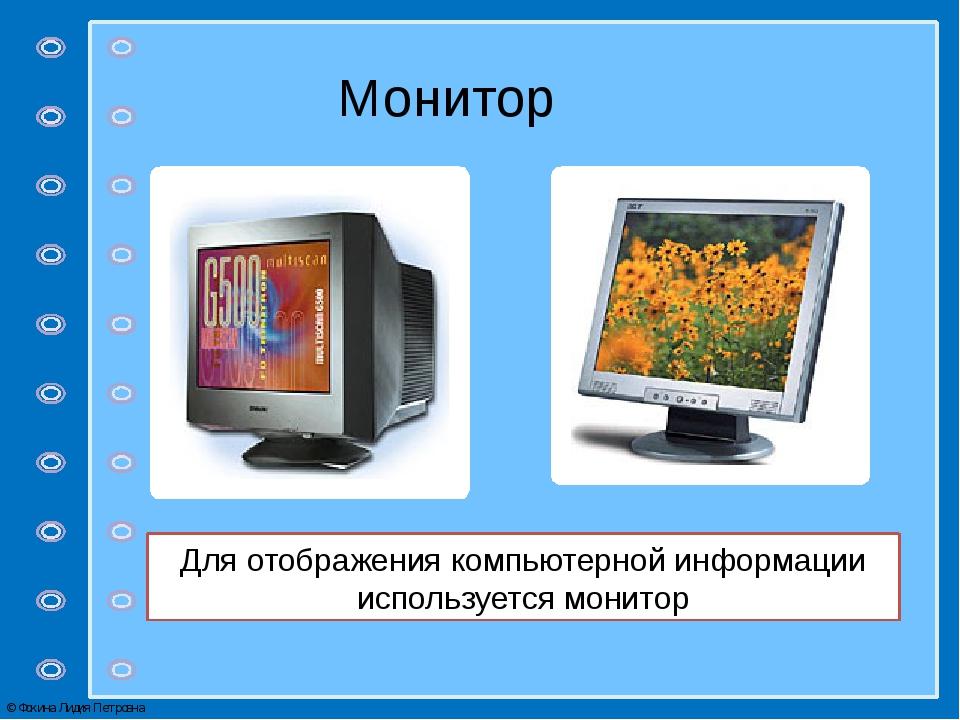А для ввода информации и управления компьютером — нужна клавиатура и мышь. Ус...