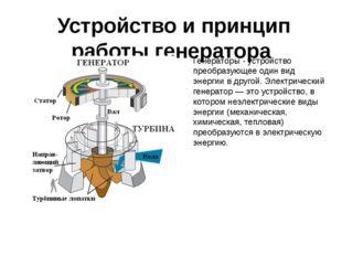 Устройство и принцип работы генератора Генераторы - устройство преобразующее