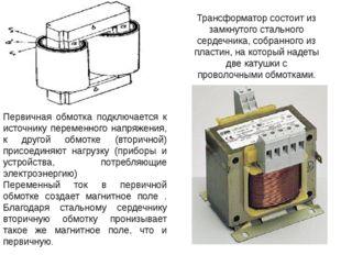 Трансформатор состоит из замкнутого стального сердечника, собранного из пласт