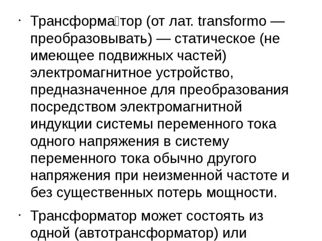 Трансформа́тор (от лат. transformo — преобразовывать) — статическое (не имею...