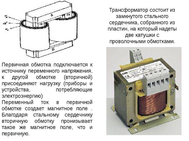 Трансформатор состоит из замкнутого стального сердечника, собранного из пласт...