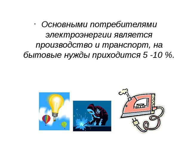 Основными потребителями электроэнергии является производство и транспорт, на...