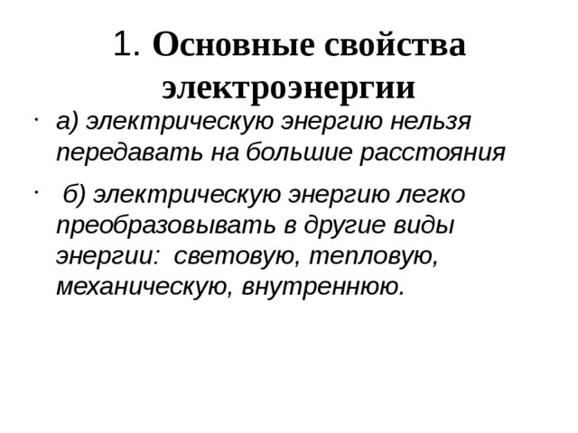 1. Основные свойства электроэнергии а) электрическую энергию нельзя передават...