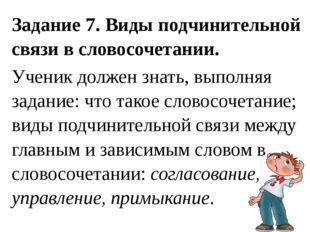 Задание 7. Виды подчинительной связи в словосочетании. Ученик должен знать, в
