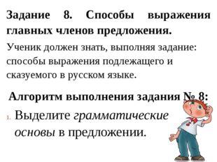 Задание 8. Способы выражения главных членов предложения. Ученик должен знать,