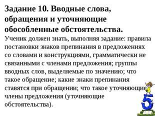 Задание 10. Вводные слова, обращения и уточняющие обособленные обстоятельства