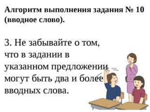 3. Не забывайте о том, что в задании в указанном предложении могут быть два и