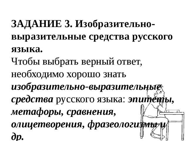 ЗАДАНИЕ 3. Изобразительно-выразительные средства русского языка. Чтобы выбра...