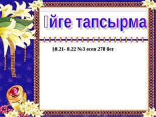 §8.21- 8.22 №3 есеп 278 бет