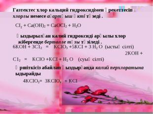 Газтектес хлор кальций гидроксидімен әрекеттесіп хлорлы немесе ағартқыш әкті