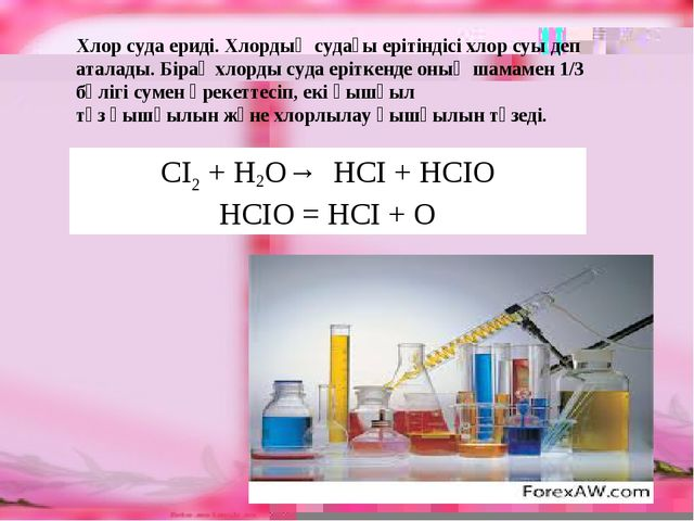 Хлор суда ериді. Хлордың судағы ерітіндісі хлор суы деп аталады. Бірақ хлорды...