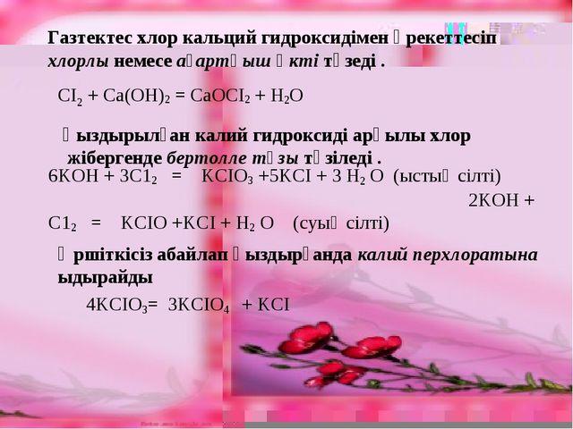 Газтектес хлор кальций гидроксидімен әрекеттесіп хлорлы немесе ағартқыш әкті...