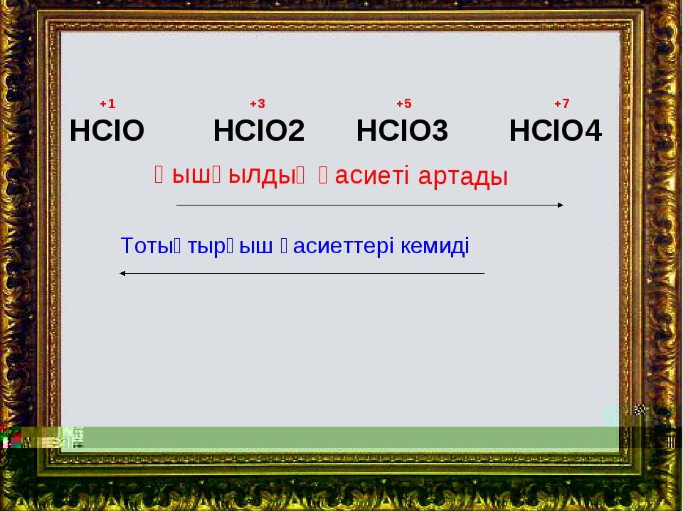 +1 +3 +5 +7 HCIO HCIO2HCIO3 HCIO4 Қышқылдық қасиеті артады Т...