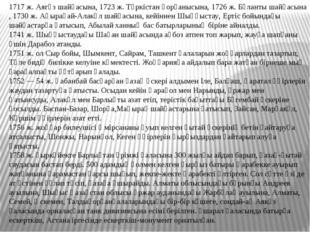 1717 ж.Аягөз шайқасына, 1723 ж.Түркістанқорғанысына, 1726 ж.Бұланты шайқа