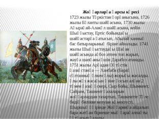 Жоңғарларға қарсы күресі 1723 жылы Түркістан қорғанысына, 1726 жылы Бұланты ш