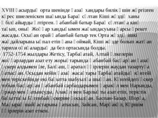 XVIII ғасырдың орта шенінде қазақ хандары билік үшін жүргізген күрес шиеленіс