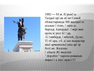 1992 — 93 ж. бұрынғы Талдықорған және Семей облыстарында 300 жылдығы аталып ө