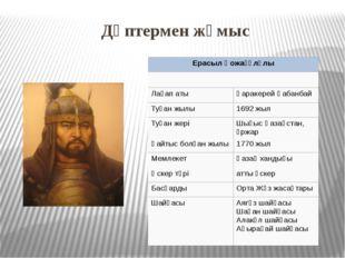 Дәптермен жұмыс ЕрасылҚожағұлұлы Лақап аты Қаракерей Қабанбай Туғанжылы 1692