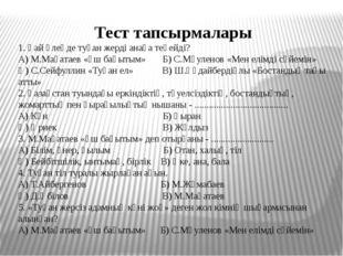 Тест тапсырмалары 1. Қай өлеңде туған жерді анаға теңейді? А) М.Мақатаев «Үш