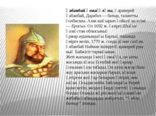 Қабанбай Қожағұлұлы, Қаракерей Қабанбай, Дарабоз — батыр, талантты қолбасшы.